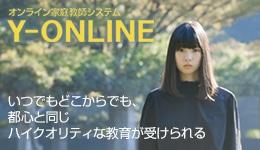 オンライン家庭教師システム「Y-ONLINE」